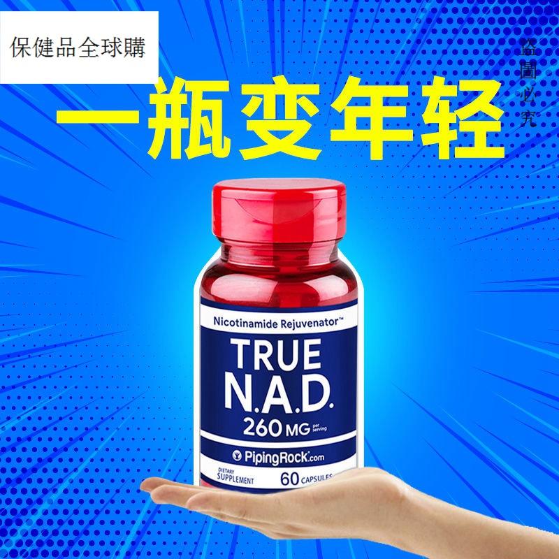 美國NAD+補充劑β煙酰胺單核苷酸NMN9000+正品非港版基因港艾沐茵【保健品全球購】
