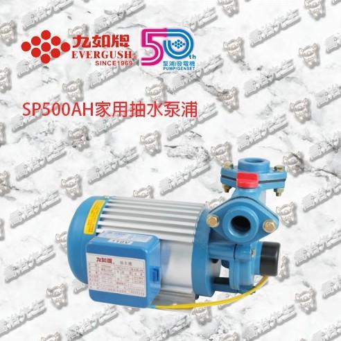 【九如牌】SP500AH家用抽水泵浦 / 九如小金剛 / 抽水馬達 / 無水斷電