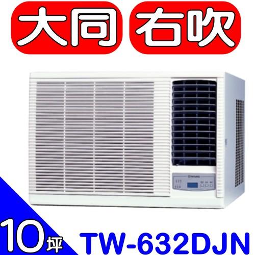 《全省含標準安裝》大同【TW-632DJN】窗型冷氣