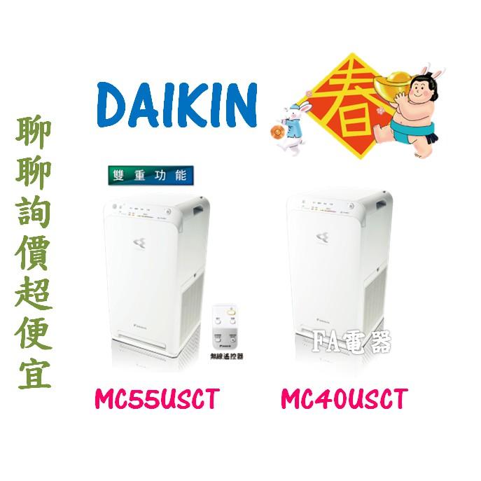 ✨聊聊詢價最優惠✨防疫大作戰-聊聊超便宜DAIKIN大金空氣清淨機MC55USCT/MC40USCT