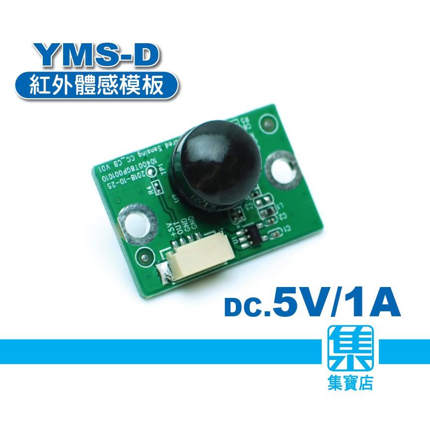 YMS-D人體紅外感應模組 人體感應器 紅外線感測器 感應探測頭 感應開關