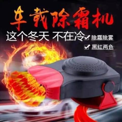 電暖器小型車載暖風機12v充電式usb接口便攜式車用車內制熱速熱。