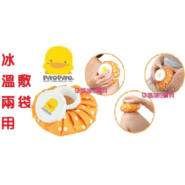 【孕媽咪Q寶貝】全新黃色小鴨冰溫兩用敷袋~可冰敷.可熱敷/居家護理、運動保健必備88262