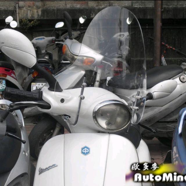* 歐多麥 automind * vespa 偉士牌 et8 專用 歐風款式前風鏡組 擋風鏡