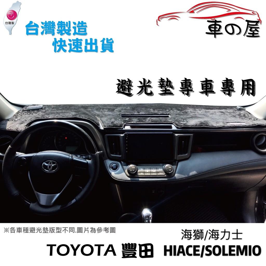 儀表板避光墊 TOYOTA 豐田 海力士 海獅 專車專用 長毛避光墊 短毛避光墊 遮光墊