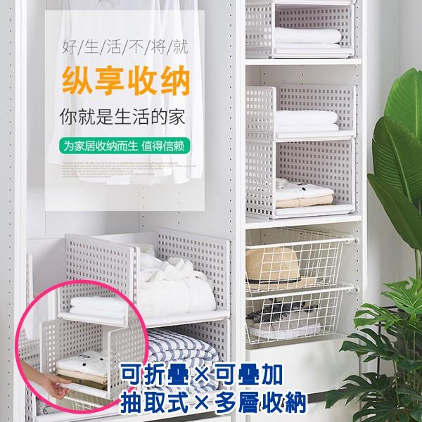 【2款可選】北歐風折疊抽取式收納籃 收納箱 衣物 雜物 收納 層架 抽屜(3色可選)