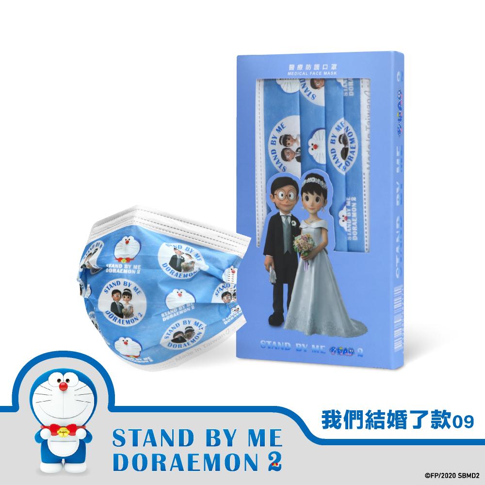STAND BY ME 哆啦A夢2 兒童醫療口罩10入- 我們結婚了款09【康是美】