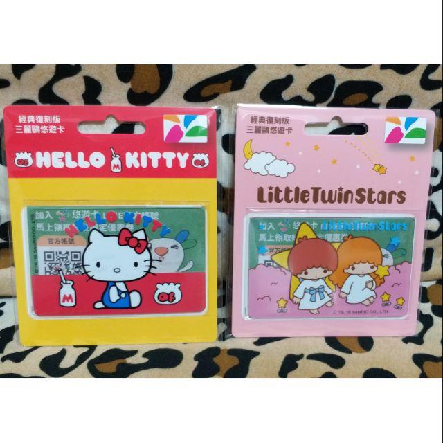 【 現貨 】HELLO KITTY  復刻版  悠遊卡   雙星仙子   復刻版  悠遊卡