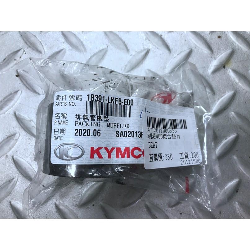 DIY本舖 KYMCO 刺激400/刺激400S 排氣管接合墊片/排氣管銅墊片徑約44MM內徑約38.5MM