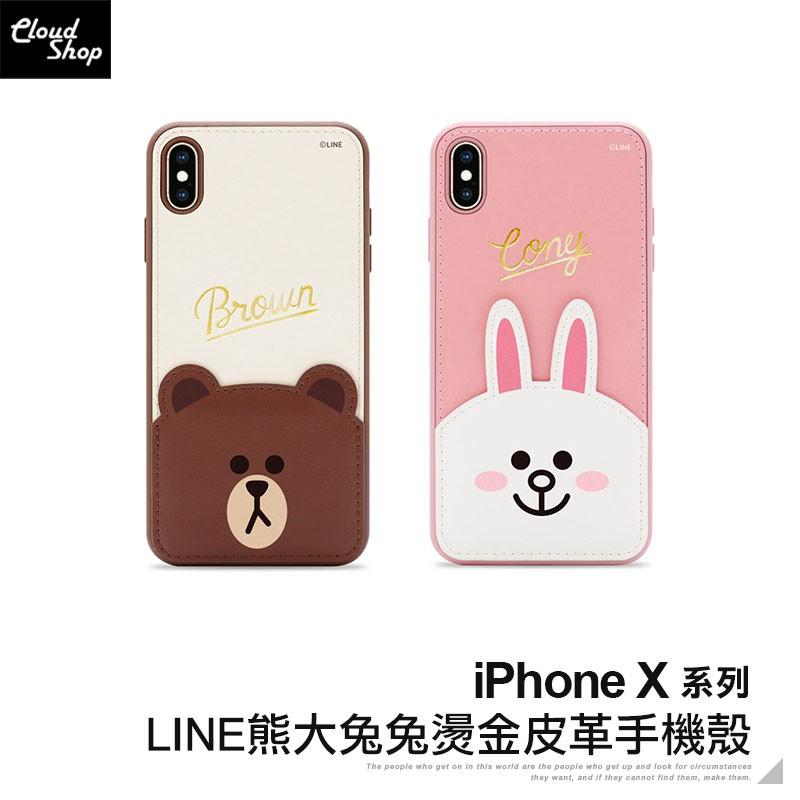 LINE熊大兔兔燙金皮革手機殼 適用iPhone X XR XS Max 保護殼 保護套 防摔殼