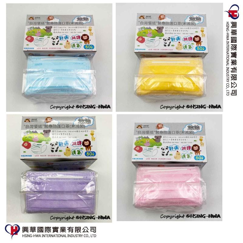現貨秒出! 台灣優紙 醫療 幼幼平面口罩 雙鋼印 台灣製