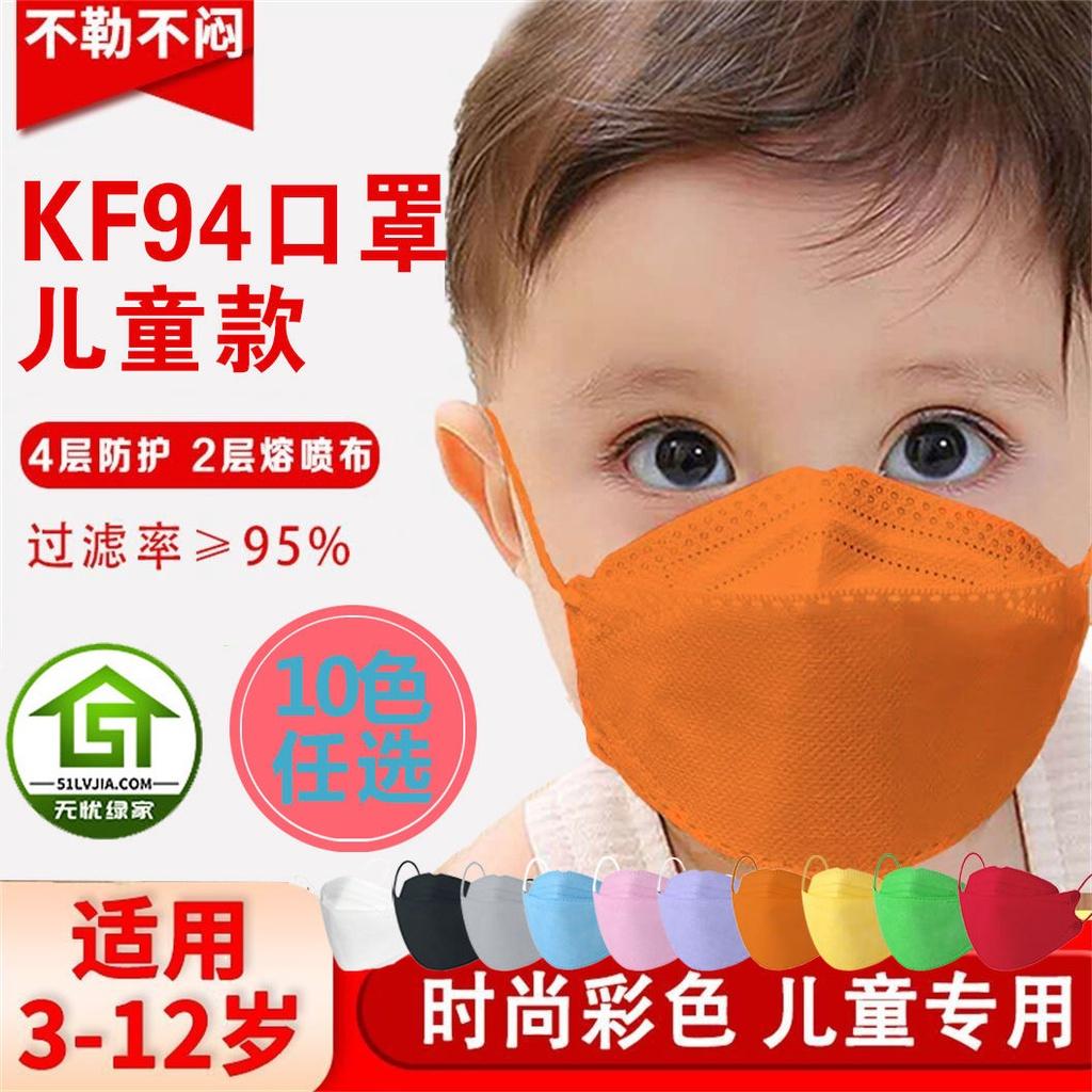 KF94 薄款透氣 立體貼合彩色 獨立包裝 台灣製口罩 防塵 兒童口罩 口罩 3-12歲 3D兒童口罩