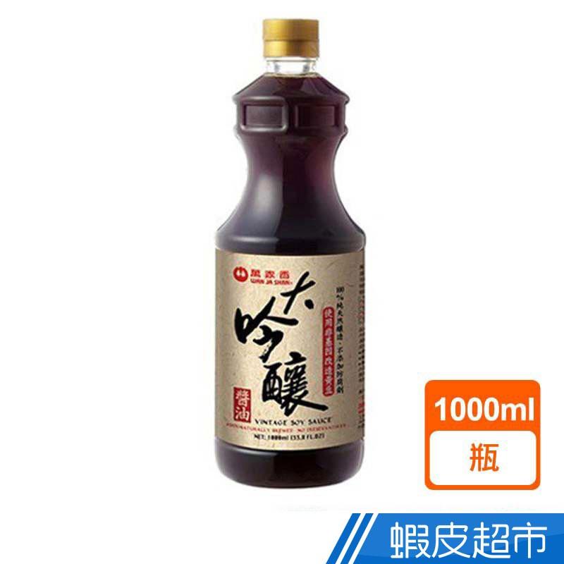 萬家香 大吟釀醬油 1000ml  現貨 蝦皮直送