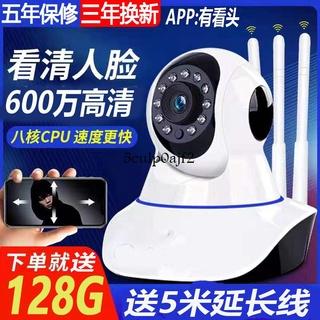 無線監視器三天線網路攝像機yoosee監控攝像機有看頭2CU YYP2P 臺南市
