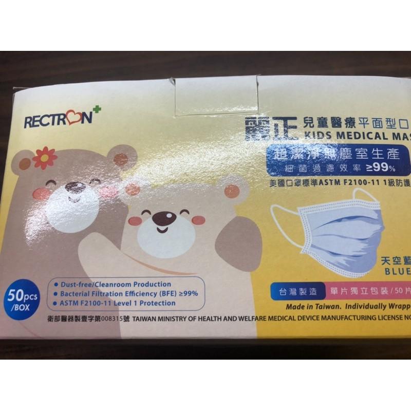 [出清]89個 麗正 兒童醫療平面口罩(雙鋼印 43個(獨立包裝)+46個(袋裝))