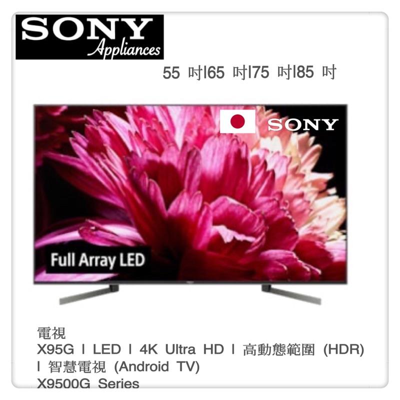《Appliances》SONY智慧電視 KD-55X9500G  KD-65X9500G  KD-75X9500G