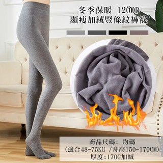 冬季保暖1200D顯瘦加絨豎條紋褲襪 新竹縣
