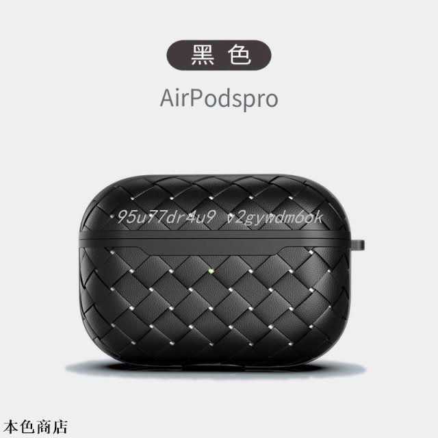 🛒新品現貨🛒AirPods保護套airpodspro蘋果耳機殼airpods2無線藍牙盒1/2代編織