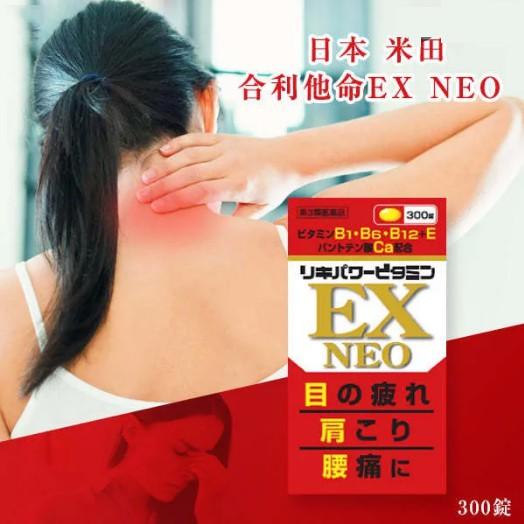特惠搶先購 超商免運 日本最熱銷米田合利他命 EX NEO 300錠 可刷卡 貨到付款