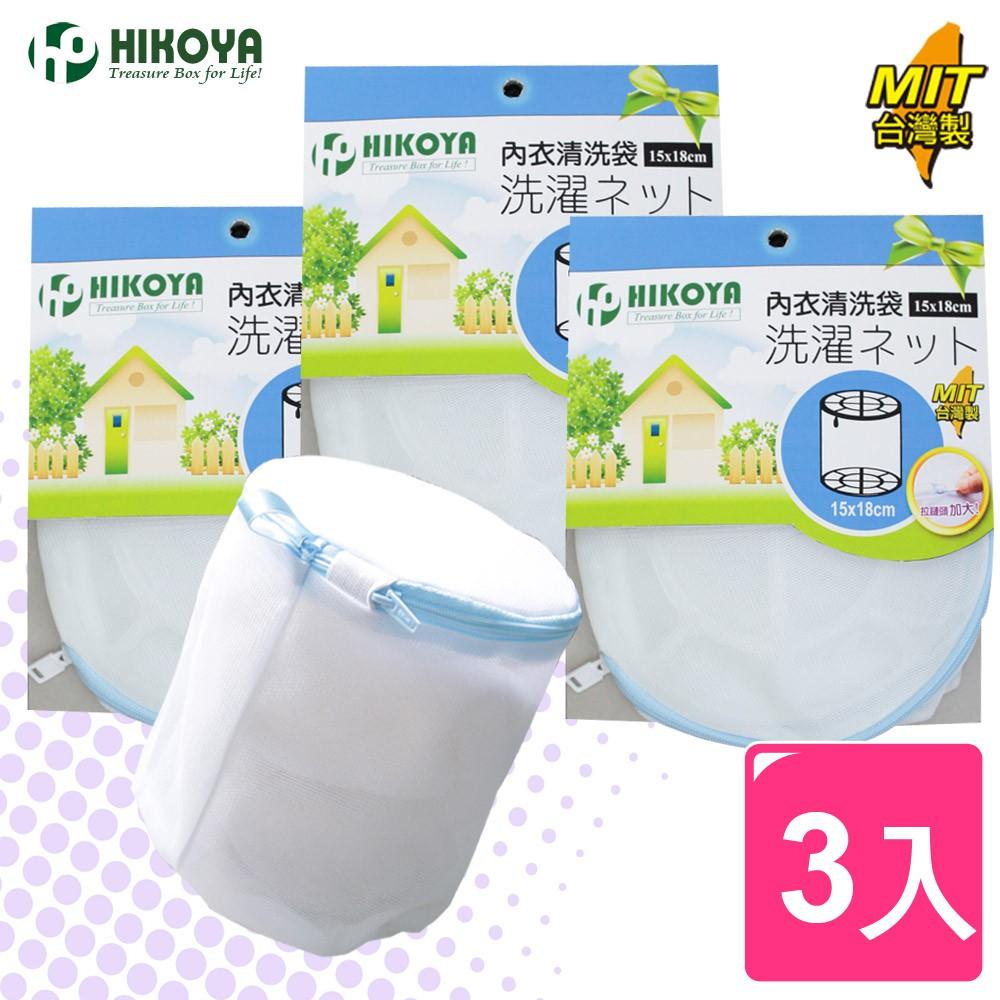 【HIKOYA】淨白密網內衣洗衣袋15x18cm(3入)