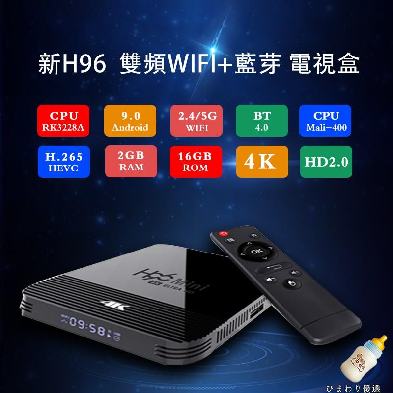 新H96 mini  安卓9.0 RK3228A 雙頻WIFI+藍芽 電視盒 4K高清網絡 電視機頂盒 機上盒
