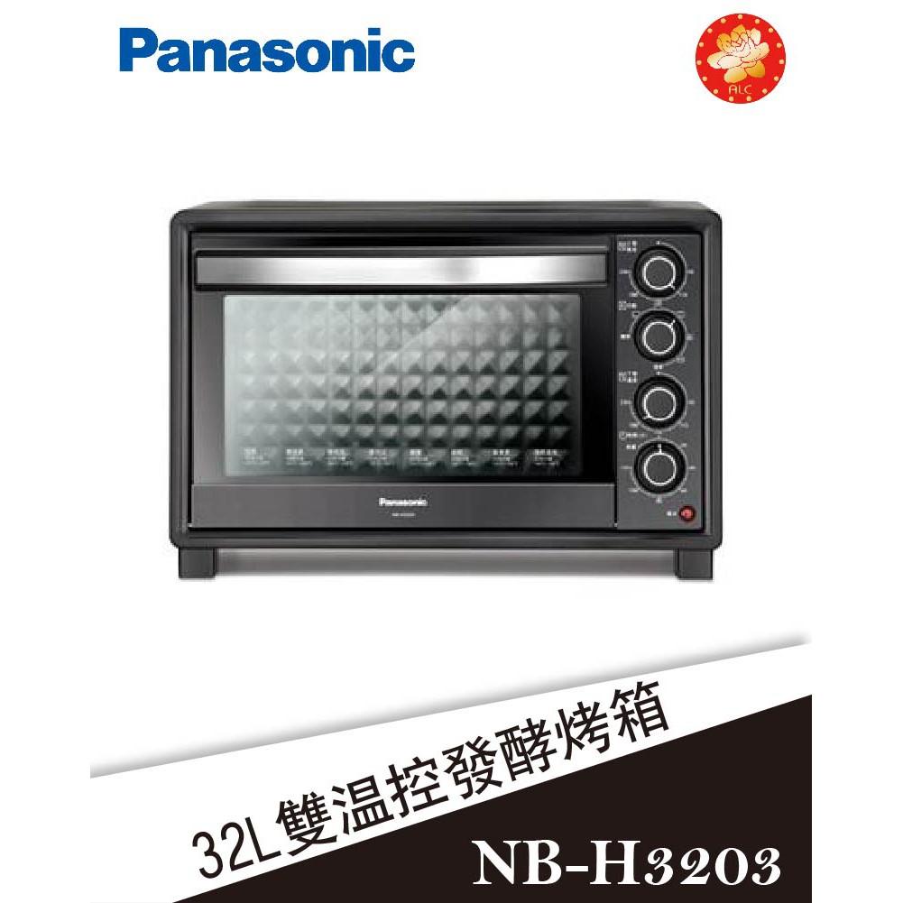 國際牌Panasonic 32L雙溫控發酵烤箱 NB-H3203 公司貨