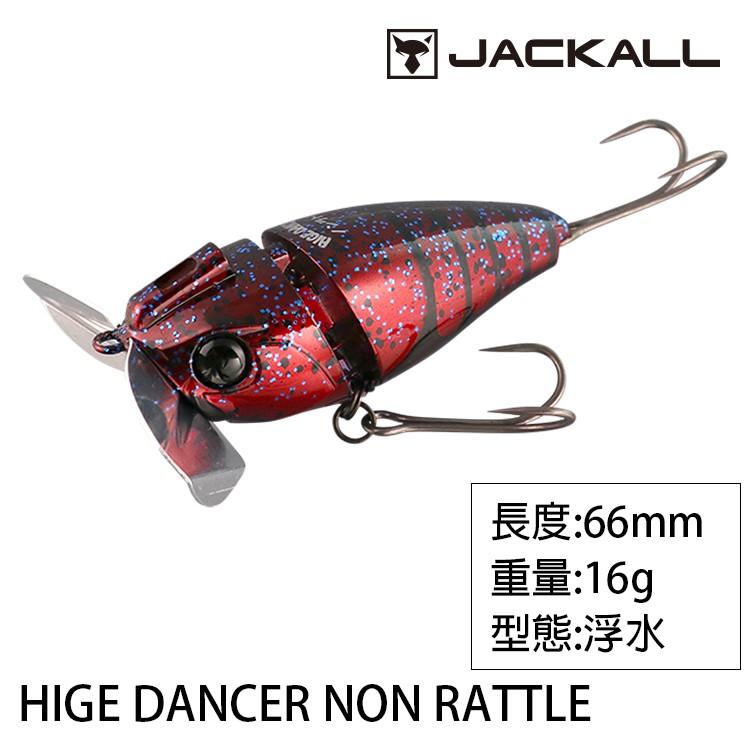 JACKALL HIGE DANCER NON RATTLE [漁拓釣具] [硬餌]