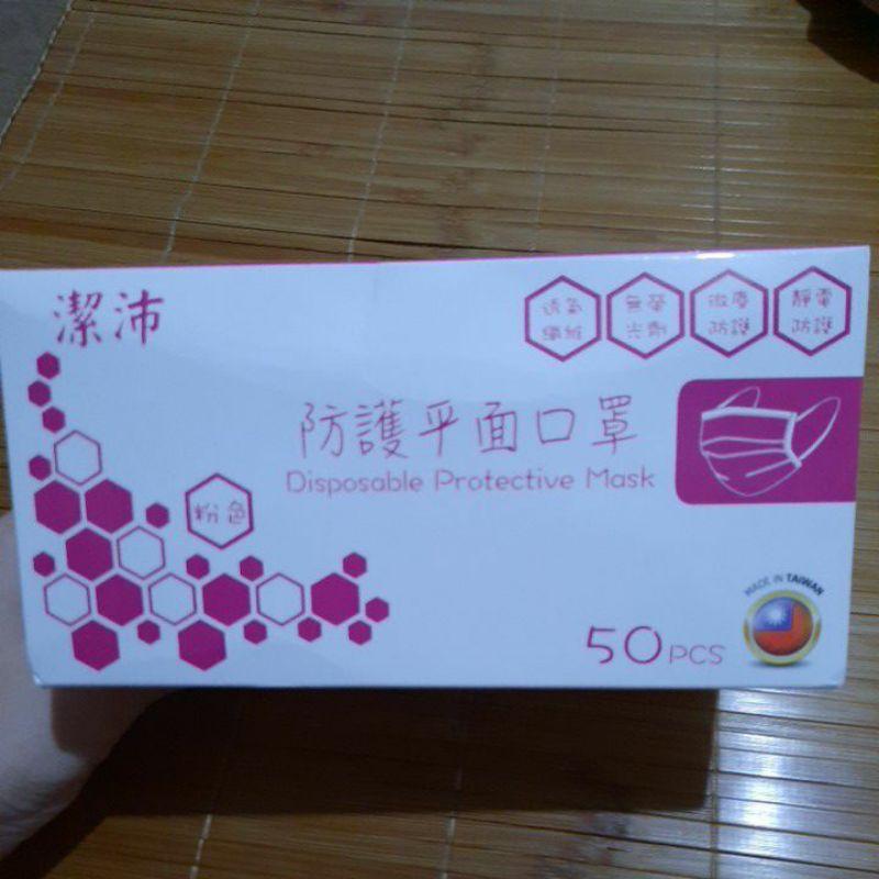 潔沛防護平面口罩粉紅色 台灣製造50入盒裝