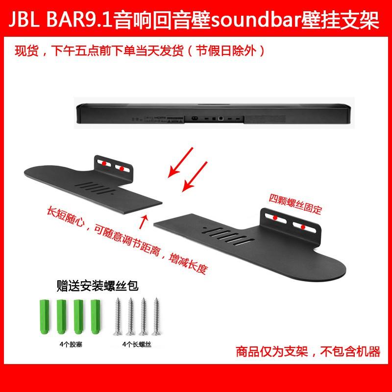 適用于JBL BAR 9.1音響回音壁電視音箱Soundbar金屬壁掛支架掛架