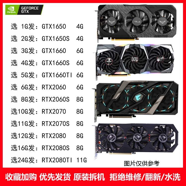 新品 現貨二手顯卡 GTX1650S GTX1660S TI RTX2060S RTX2070S RTX2080S TI