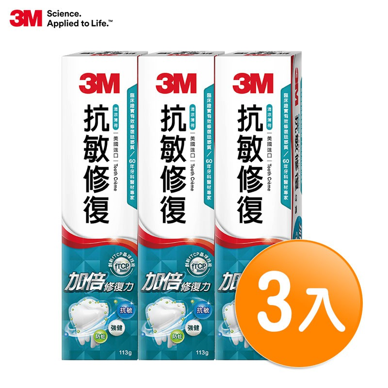 3M 抗敏修復牙膏113g (3入) 清涼薄荷口味
