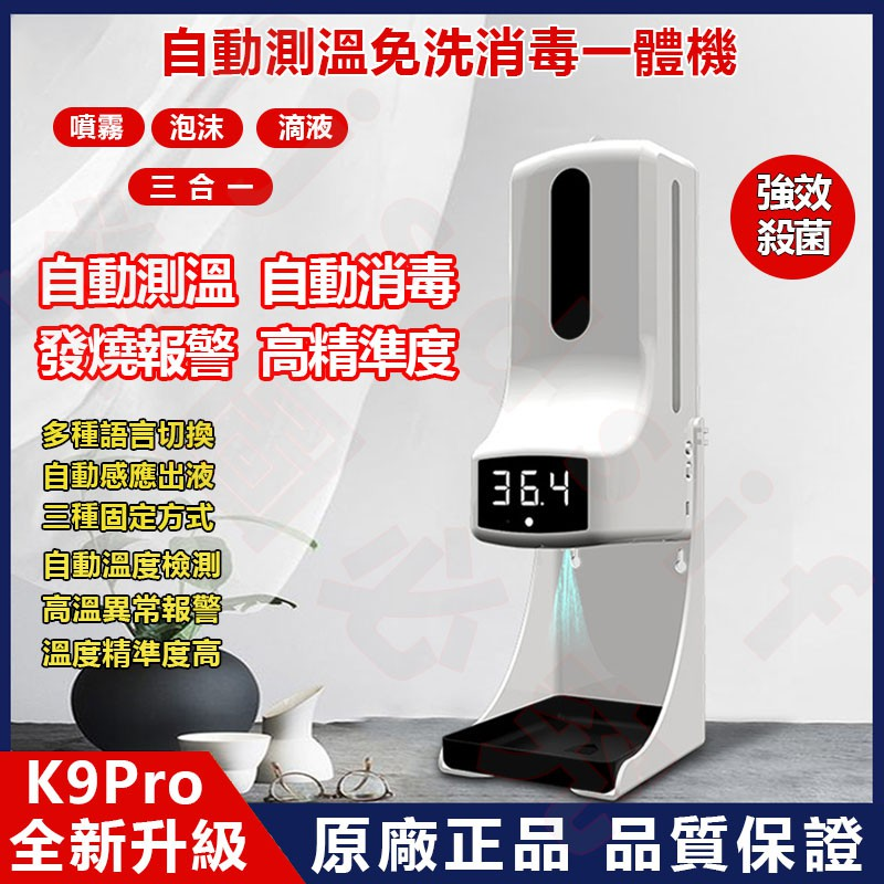K9 PRO自動測溫免洗消毒一體機 酒精噴霧機/手體感應體溫/3合 紅外線感應測溫儀 酒店k9自動噴霧洗手機 消毒一體