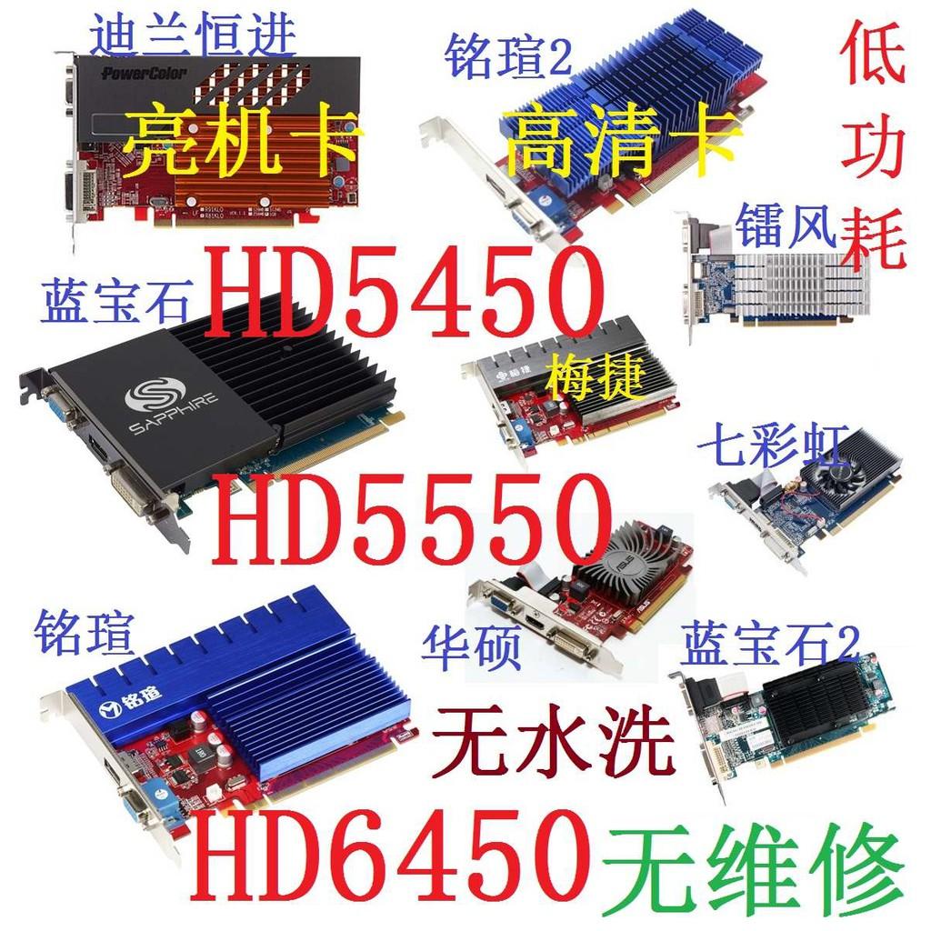 拆機銘瑄等HD5450 HD5550 HD6450 128M 512M 1G 2G PCI-E顯卡HDMI
