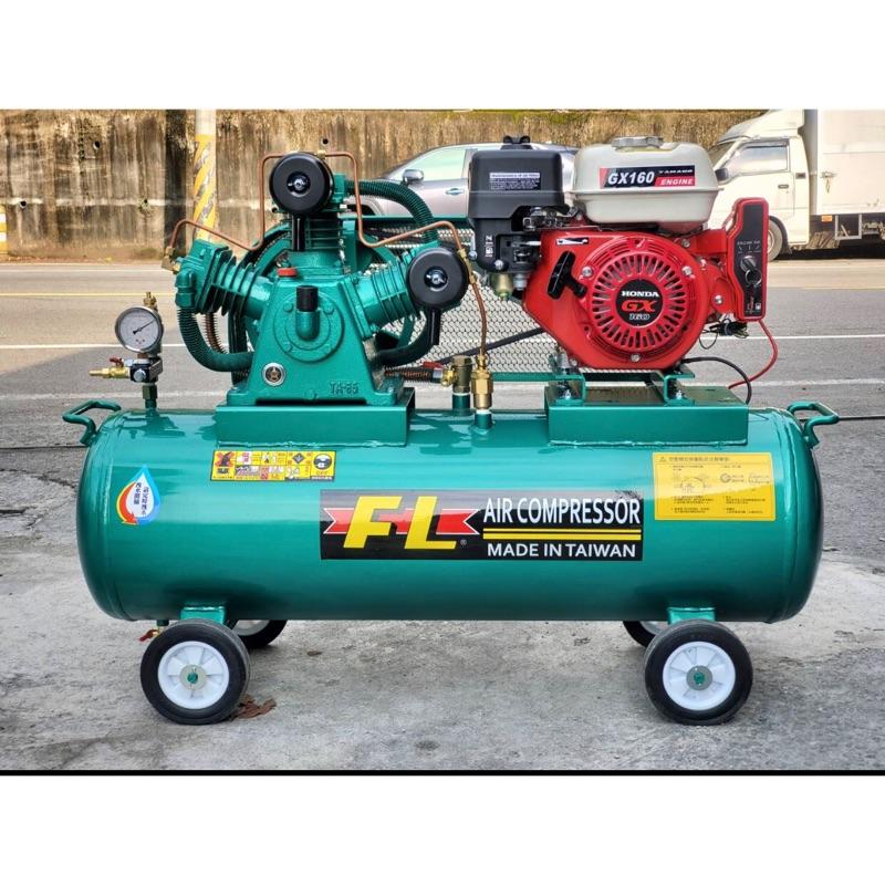 FL牌2馬高壓空壓機16公斤、附5.5汽油引擎、起動馬達