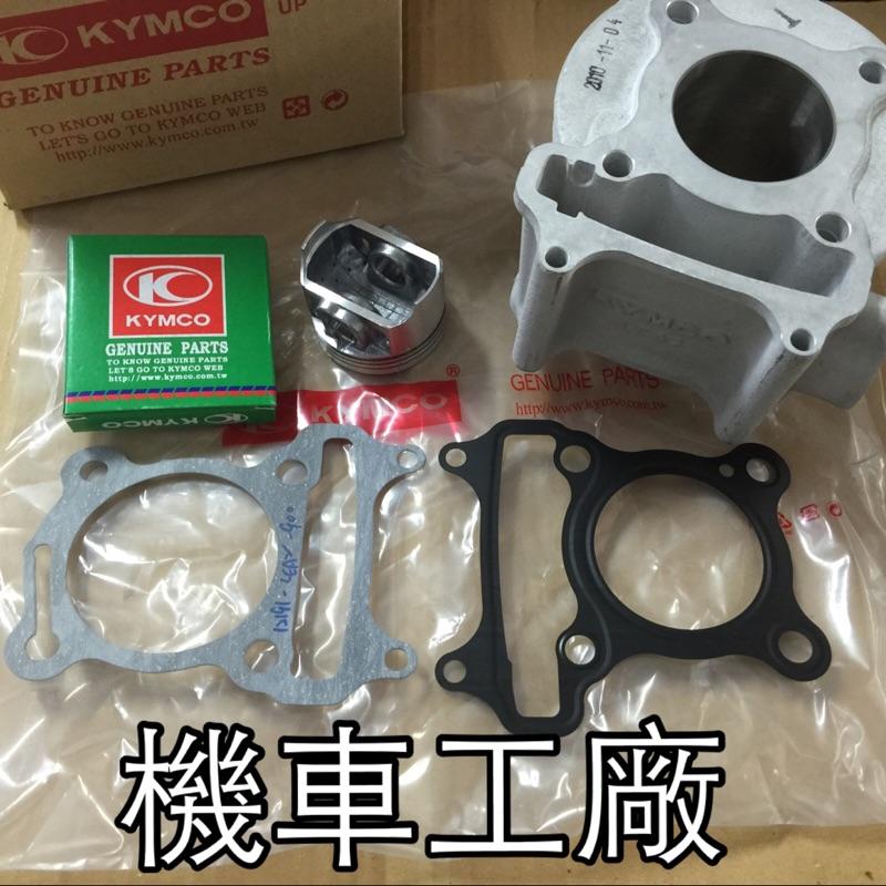 機車工廠 MANY VJR 100 車系 汽缸組 汽缸 汽缸總成 包含 汽缸墊片 汽缸頭墊片 KYMCO 正廠零件