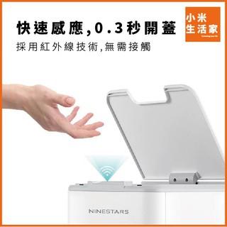 ▪☍【台灣現貨】小米NINESTARS防水塑膠感應垃圾桶(含內筒)10L DZT-10-35S 苗栗縣