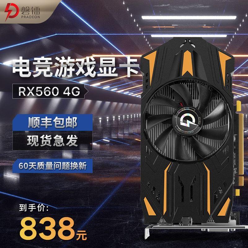 磐鐳RX560 2G/4G顯卡吃雞遊戲顯卡桌上型電腦電腦獨立顯示卡RX550顯卡