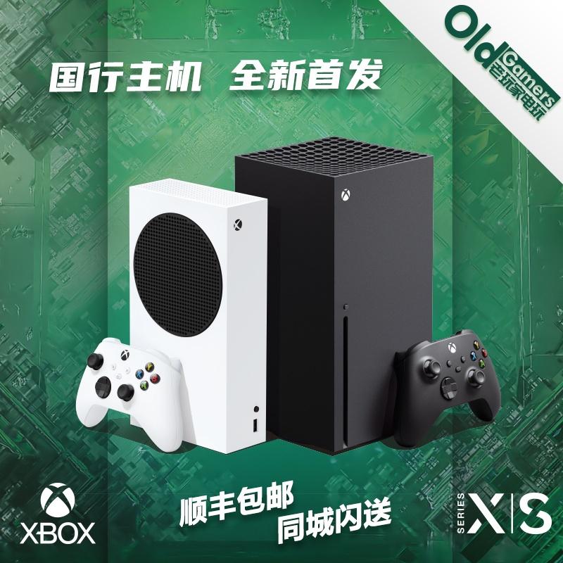 【24小時發貨】【現貨 批發】微軟Xbox Series S/X 國行主機 XSS XSX ONE S 次時代4K遊戲主