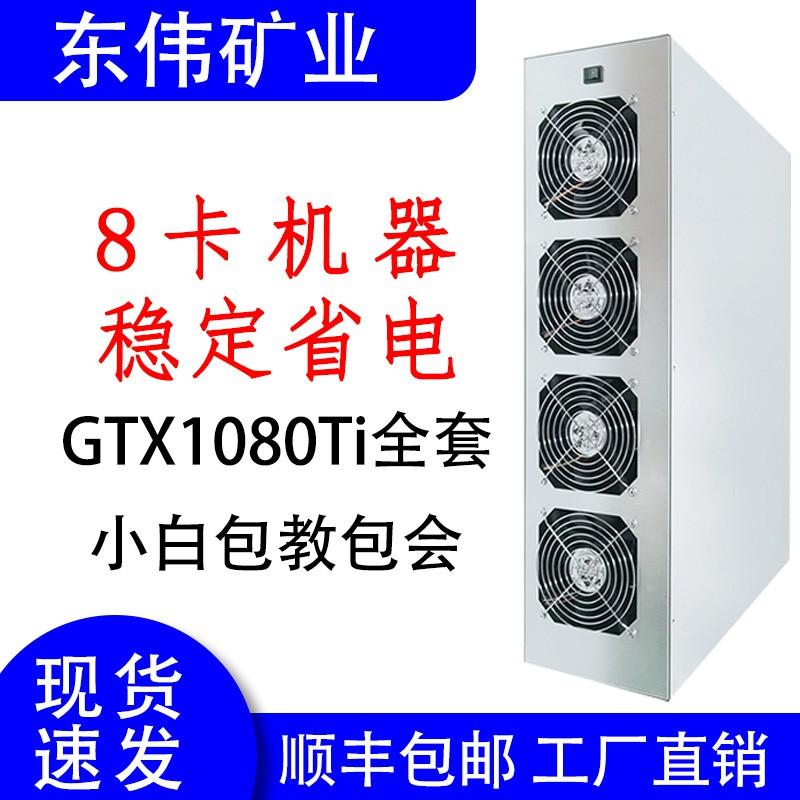 挖礦機以太坊現貨ETH以太坊8顯卡臺式機礦電腦主機GTX1060/1070/1080TI直插機箱