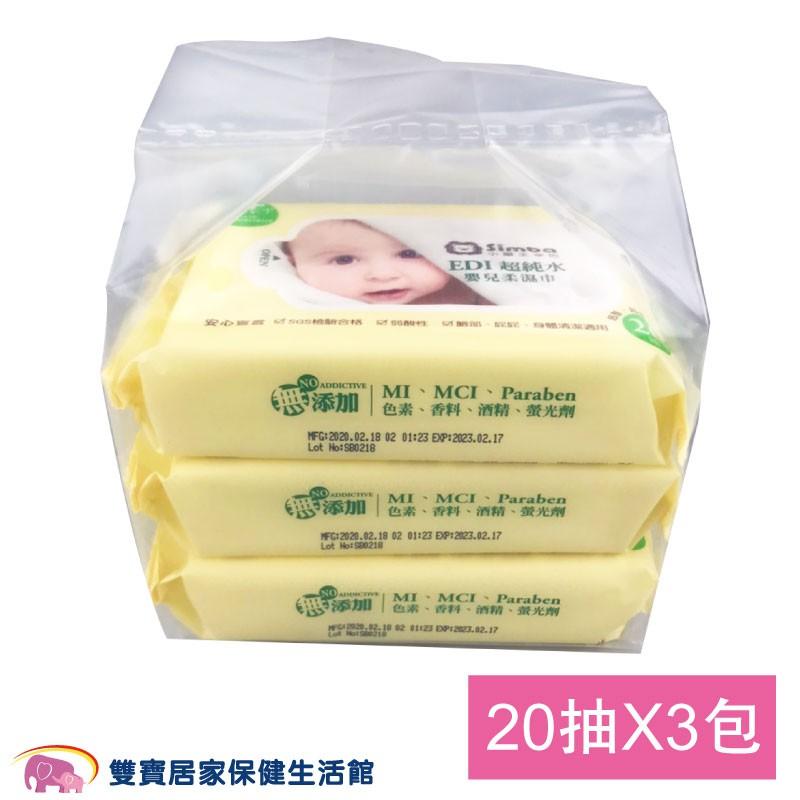 小獅王 EDI超純水嬰兒柔濕巾組合包 20抽X3包 濕紙巾 純水濕紙巾 嬰兒濕紙巾 袋裝濕紙巾 隨身包 隨手包