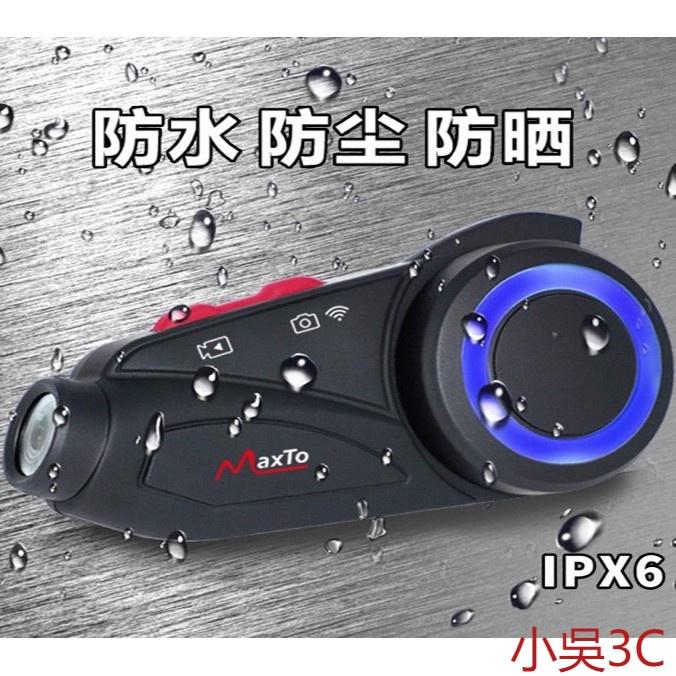 {小吳3C}新款頭盔記錄儀 MaxTo M3S 機車行車紀錄器 2K高清畫質 SNOY鏡頭 藍牙對講 MaxTo M3