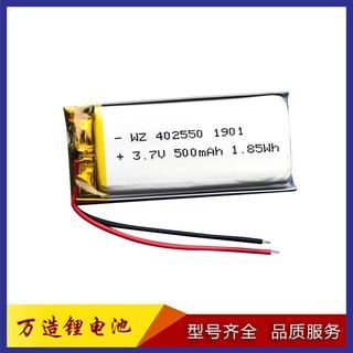 402550-500mah自拍桿GPS定位器報警器3.7V充電聚合物鋰電池 高雄市