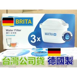 公司貨 新一代 德國 BRITA MAXTRA PIUS 濾水壺 濾心,濾芯☆ Style Aluna Marella 新北市