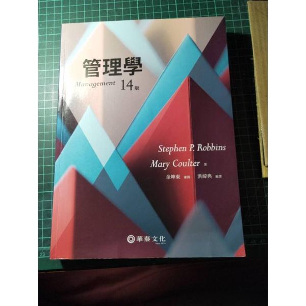管理學第14版8成新