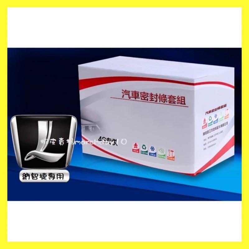 <現貨送中控>汽車門隔音條LUXGEN U6 U7納智捷S3改裝S5音響M7藍芽V7碳纖維U5
