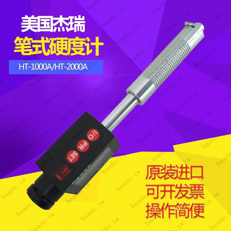 【工業耗材】美國杰瑞HT-2000A\HT-1000A里氏硬度計 帶紅外打印機 筆式硬度計