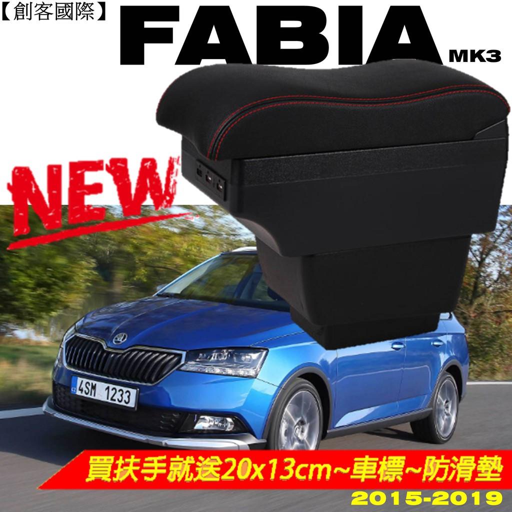 【扶手倉庫】 真皮 SKODA FABIA MK3 中央扶手箱 中央扶手置杯架 雙層置物 USB充電 波浪款 扶手