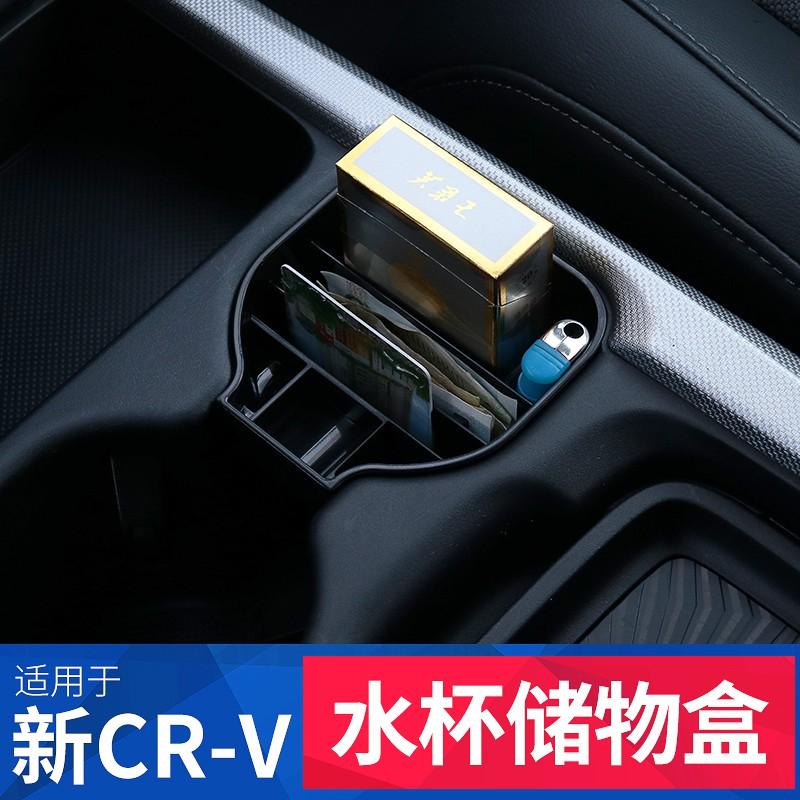 適用Honda本田21款5-5.5代CRV水杯置物盒5-5.5代CRV內飾改裝專用水杯架儲物盒裝飾配件