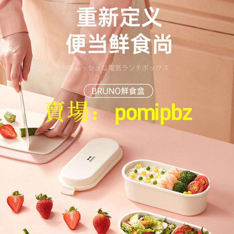 日本BRUNO鮮食盒BZK-C01無水加熱飯盒保溫網紅熱飯插電自熱便當盒