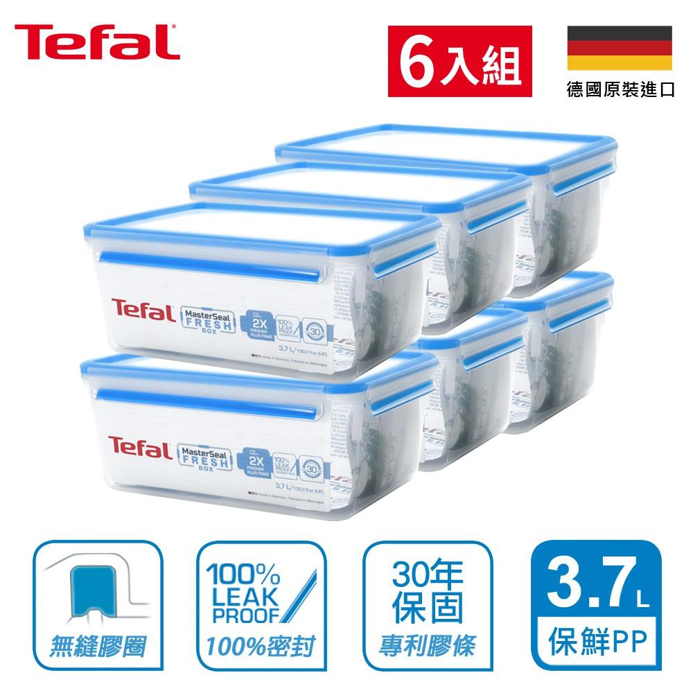 Tefal法國特福 德國EMSA原裝 無縫膠圈PP保鮮盒 3.7L SE-K3022012(6入組)